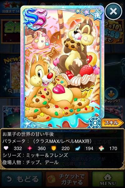 お菓子の世界の甘い午後1.JPG