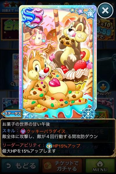 お菓子の世界の甘い午後2.JPG