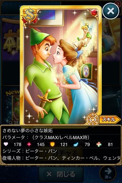 さめない夢の小さな嫉妬1.JPG