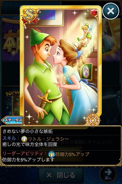 さめない夢の小さな嫉妬2.JPG