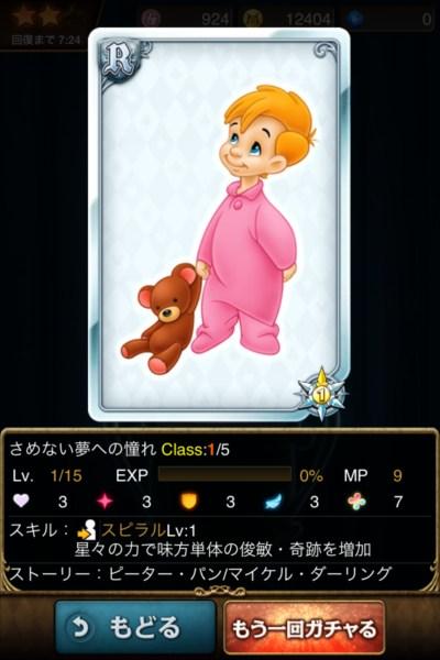 さめない夢への憧れ.jpg