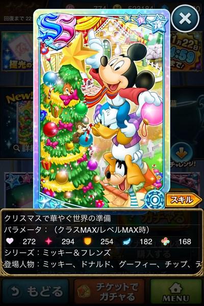 クリスマスで華やぐ世界の準備1.JPG