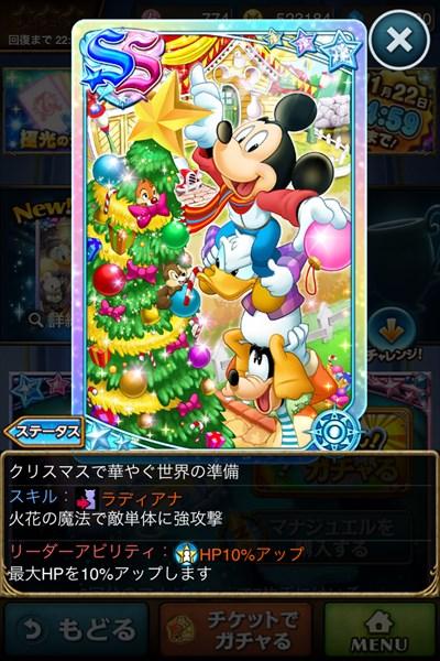 クリスマスで華やぐ世界の準備2.JPG