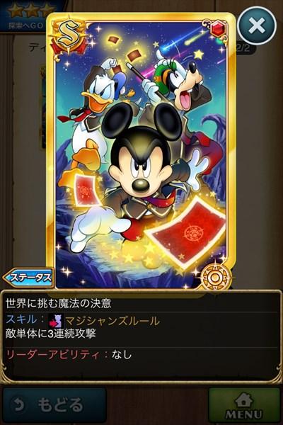 世界に挑む魔法の決意2.JPG