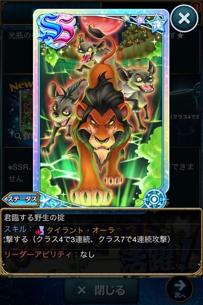 君臨する野生の掟2.JPG