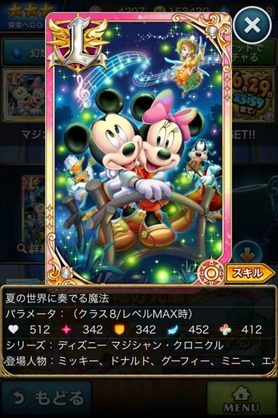 夏の世界に奏でる魔法1.JPG