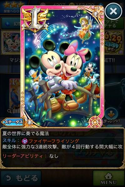 夏の世界に奏でる魔法2.JPG