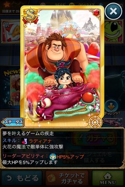 夢を叶えるゲームの疾走2.JPG