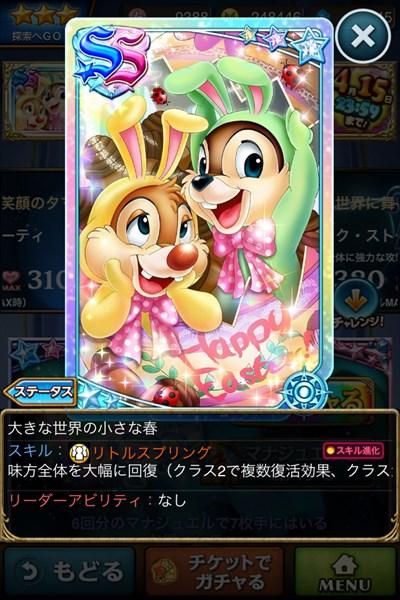 大きな世界の小さな春2.JPG