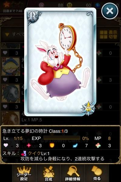 急き立てる夢幻の時計.jpg