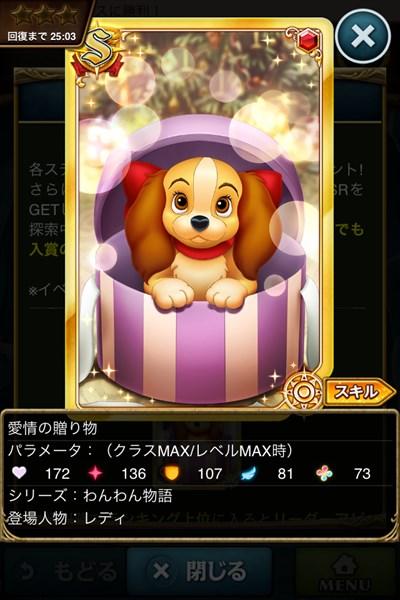 愛情の贈り物1.JPG