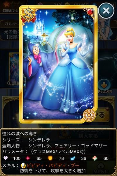 憧れの城への導き.jpg