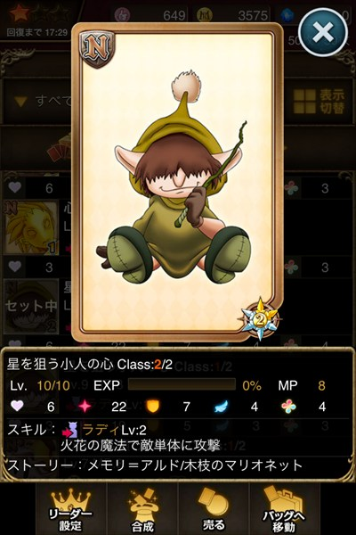 星を狙う小人の心Class2LvMax.jpg