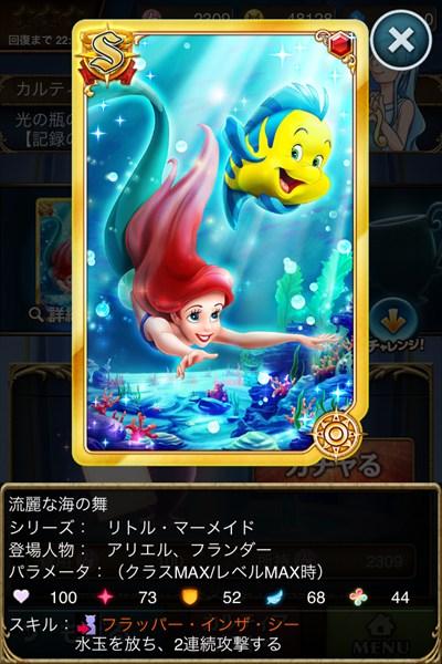 流麗な海の舞.jpg