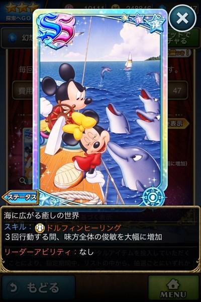 海に広がる癒しの世界2.JPG