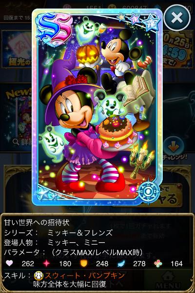 甘い世界への招待状.jpg
