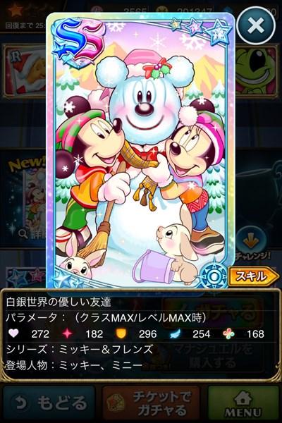 白銀世界の優しい友達1.JPG