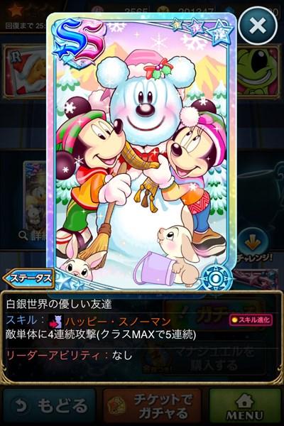 白銀世界の優しい友達2.JPG