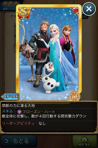 禁断の地に凍る大地2.JPG