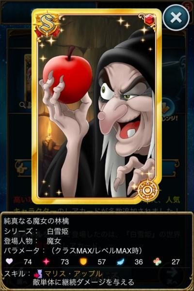 純真なる魔女の林檎.jpg