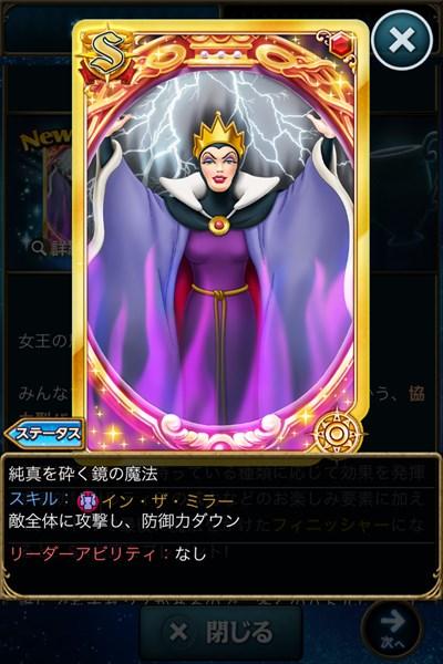 純真を砕く鏡の魔法2.JPG