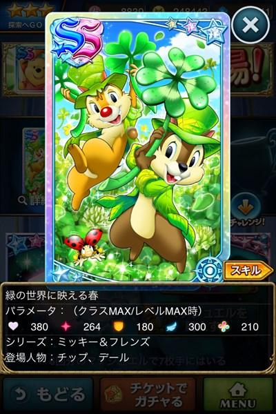 緑の世界に映える春1.JPG
