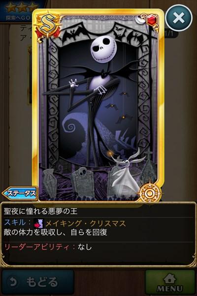 聖夜に憧れる悪夢の王2.JPG