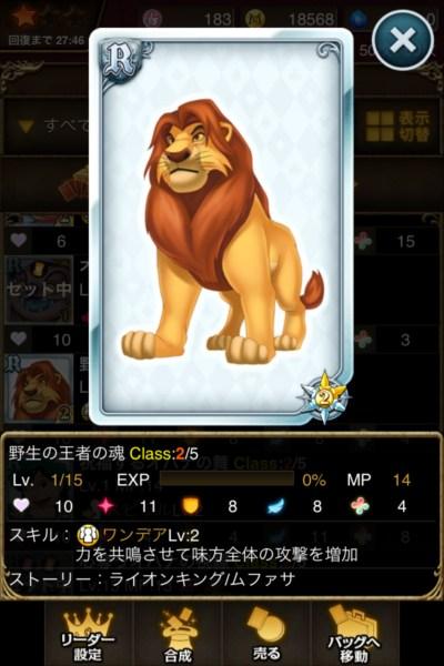 野生の王者の魂.jpg