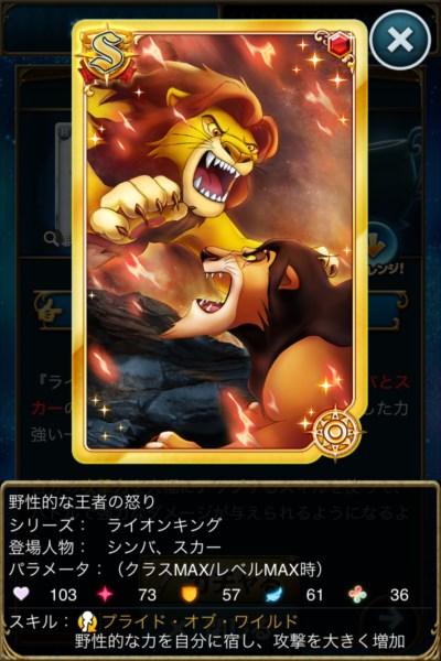 野生的な王者の怒り.jpg