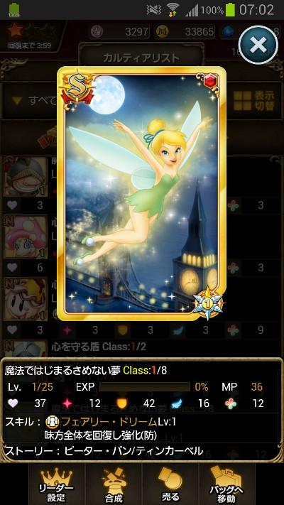 魔法ではじまるさめない夢2.jpg